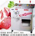 成都商用切肉机 华樱牌绞肉机 电机1500W