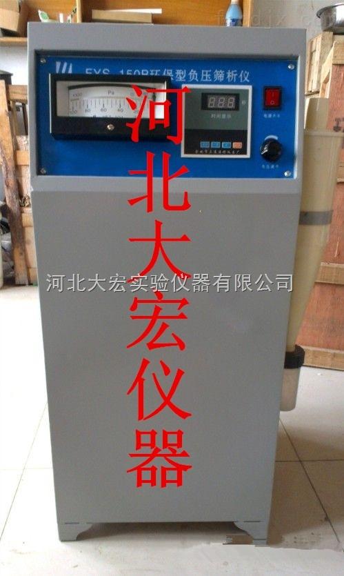 FSY-150D环保型负压筛析仪