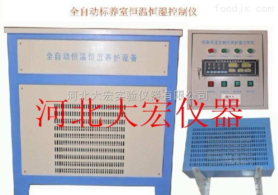 FHBS系列标准养护室全自动控温控湿设备