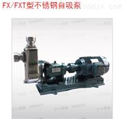 FX/FXT型不锈钢自吸泵-不锈钢自吸泵