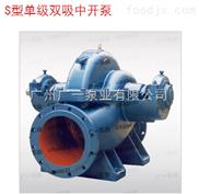 S型单级双吸中开泵-中开泵-双吸泵-广州中开泵
