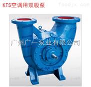 KTS空調用雙吸泵-KTS空調泵-空調泵報價-廣州空調泵價格