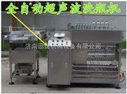 工业用广口瓶负离子空气洗瓶机高速离心甩干机  节省空间