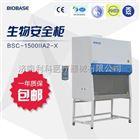 双人生物安全柜半排型BSC-1500IIA2-X