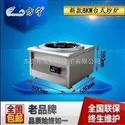 方宁小电磁灶 厨房小炒炉炒锅 380伏台式炒炉汤炉