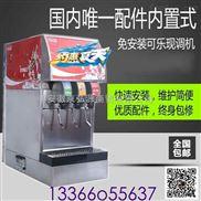 安徽安庆可乐机怎么使用_安徽蚌埠可乐机哪家好