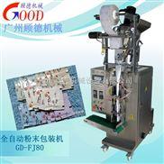 GD-FJ80 供應食用香精粉包裝機