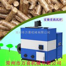 热风炉-生物质环保设备,木屑颗粒