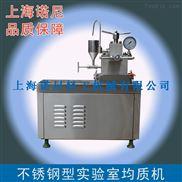 不锈钢型实验室均质机