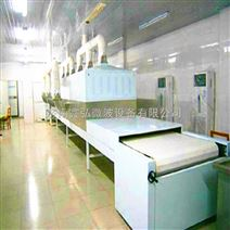 微波干燥殺菌機