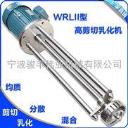 WRLII型高剪切乳化机