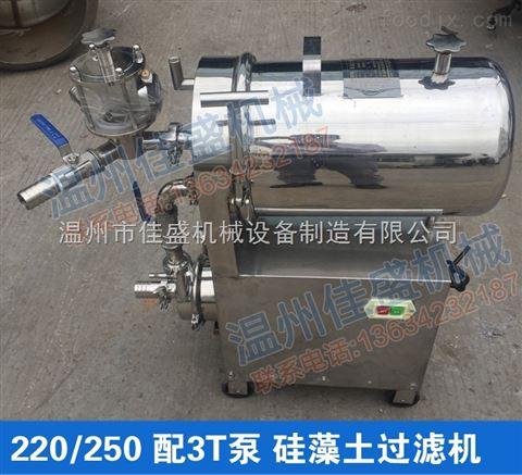 配3吨卫生泵黄酒硅藻土过滤机   白酒过滤设备 质量保证