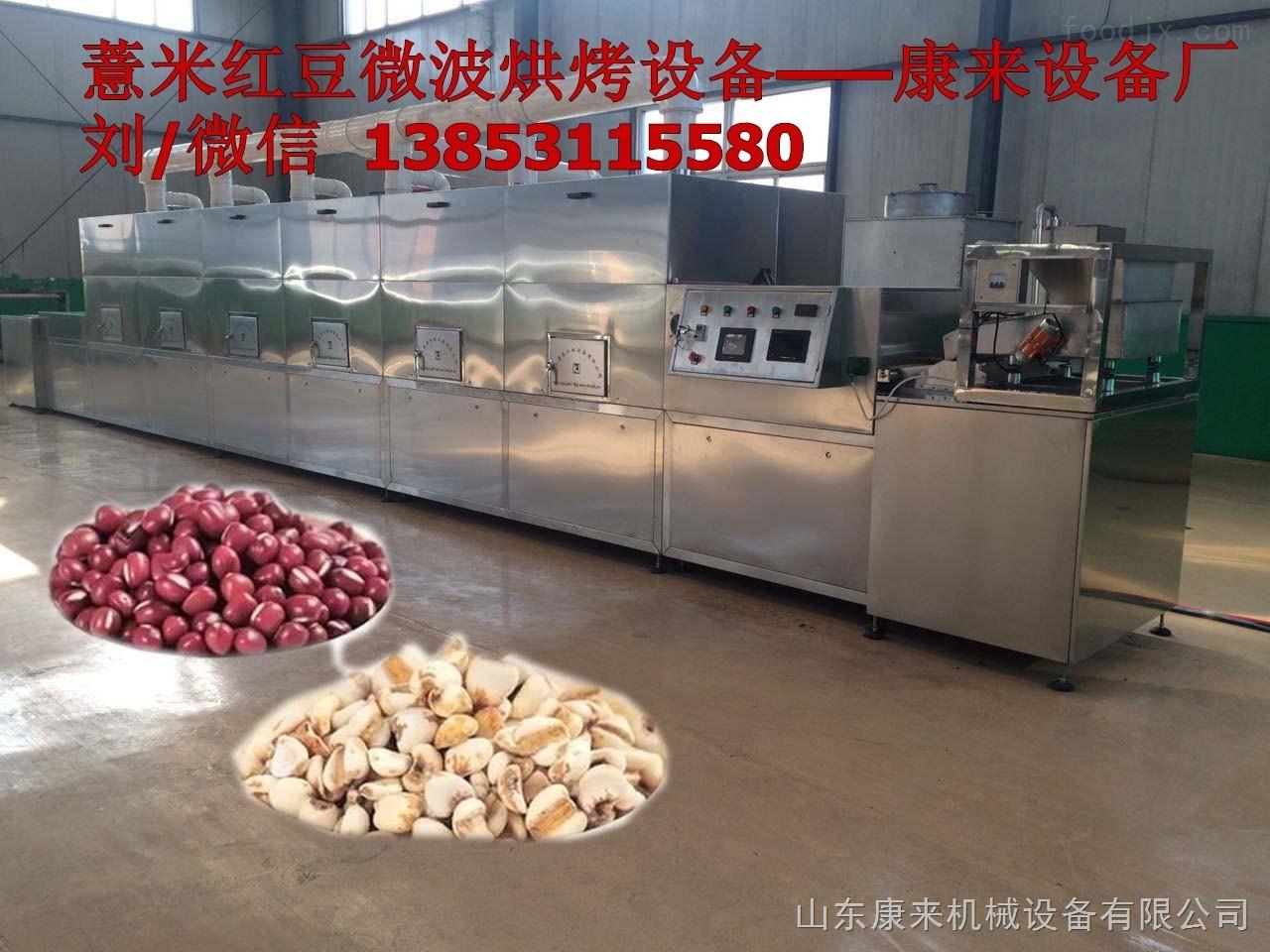 薏米烘熟设备,薏米低温烘熟设备,薏米烘熟设备价格