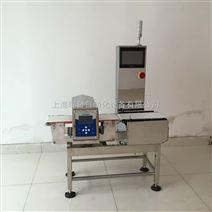 400克食鹽專用金屬檢測稱重一體機