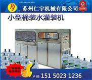 供應5加侖桶裝水生產線 純凈水礦泉水山泉水小型桶裝水灌裝生產設備