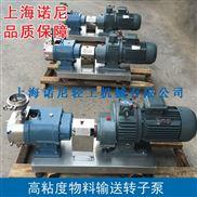 高粘度转子泵价格