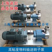 高粘度转子泵厂家