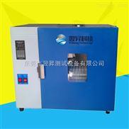 高温老化测试箱 工业高温烤箱 小型