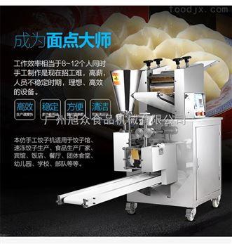 旭众JGB-210仿手工饺子机 商用饺子机
