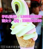 哪里有卖冰淇淋机的