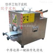 供应小型水饺皮机 仿手工饺子皮机 商用饺子皮机