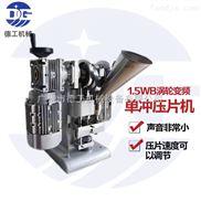 YP-1.5WB涡轮增压式变频调试单冲压片机 涡轮电动压片机  三七制片机
