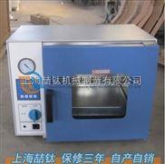 6050型真空干燥箱团购价|DZF-6050真空恒温干燥箱参数规格