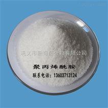 宣城白酒污水处理专用——阴离子聚丙烯酰胺厂家