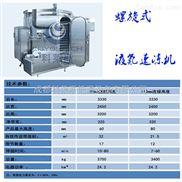 cryostech/科莱斯螺旋式液氮速冻机