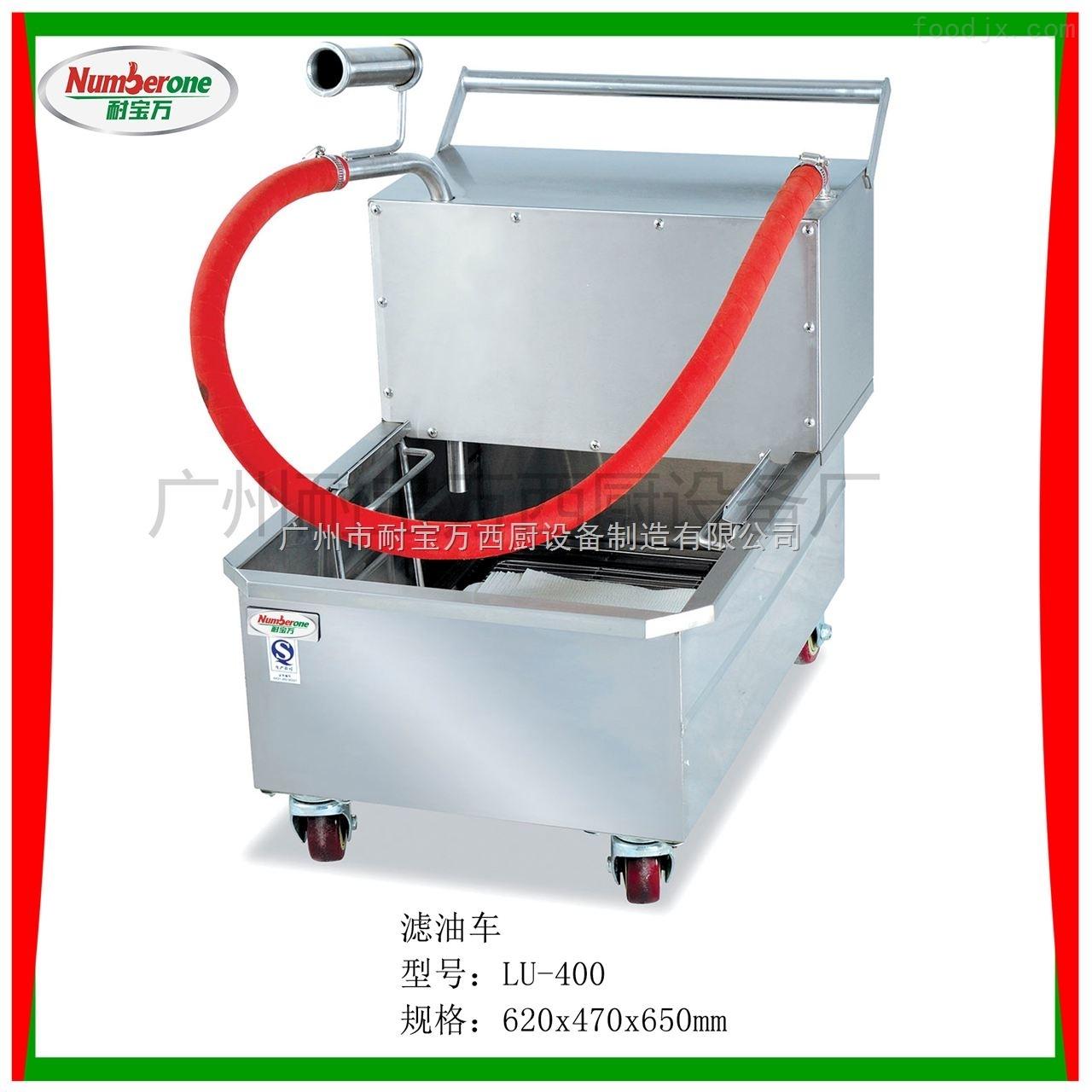 滤油车/炸炉/薯条柜/陈列保温柜/署条保温柜/西式快餐设备