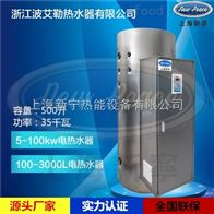 200L-2000升大型不锈钢商用电热水器
