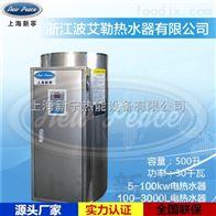 NP3000-453000升/45kw大型热水器