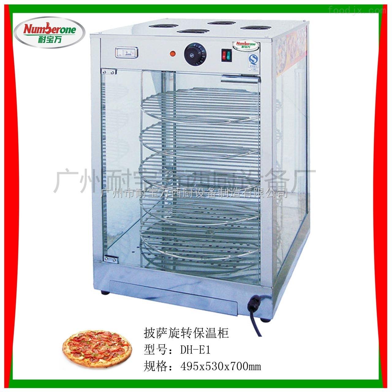 比萨旋转保温柜/食品保温柜/食物展示柜/比萨保温台