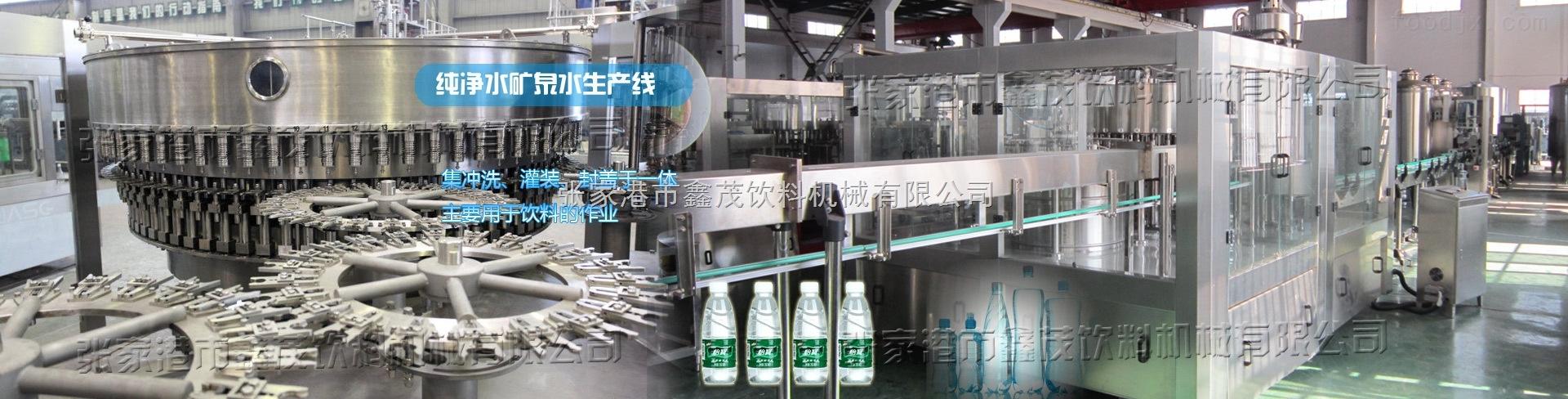 全自动瓶装水生产线