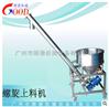GD-SL專業螺旋輸送機銷售