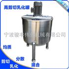 100L不锈钢电加热高剪切均质乳化搅拌罐