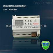 厂家直销消防设备电源状态监控器消防设备电源监控器模块电流电压