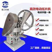 YP-1.5L小型單沖壓片機價格/ 顆粒原料粉末實驗室廠家/廣州壓片機