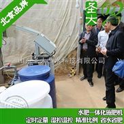 全自动施肥机厂家 北京蔬菜基地种植智能灌溉水肥一体化滴灌设备
