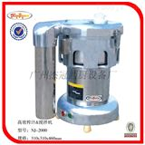 NJ-2000杰冠+榨果汁机/沙冰机/碎冰机/冰粒机/榨水果机/搅拌机