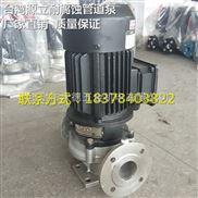 \歡迎您源立不銹鋼管道泵GDF(2)80-30