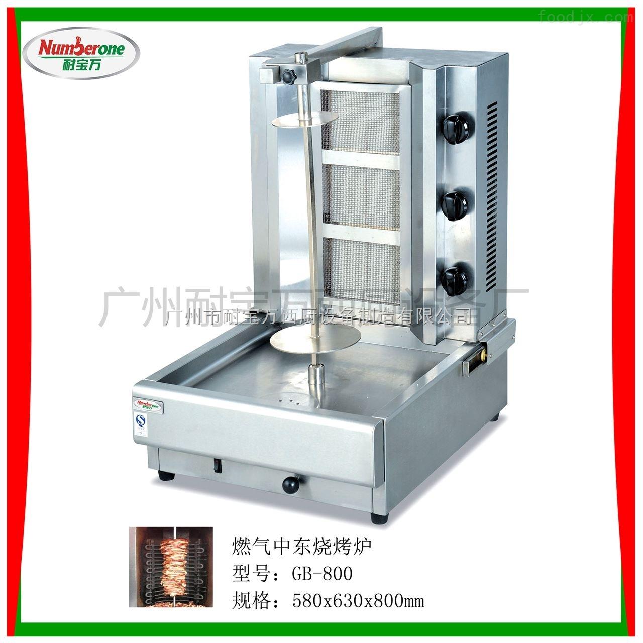 燃气中东烧烤炉/电炸炉/燃气炸炉/烧烤设备