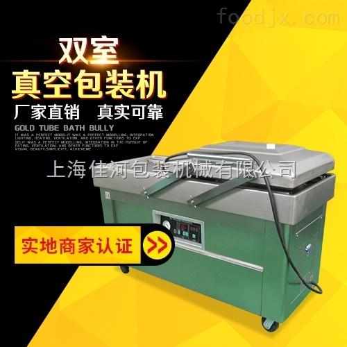 厂家直销   高效率 大产量   双室   食品真空包装机