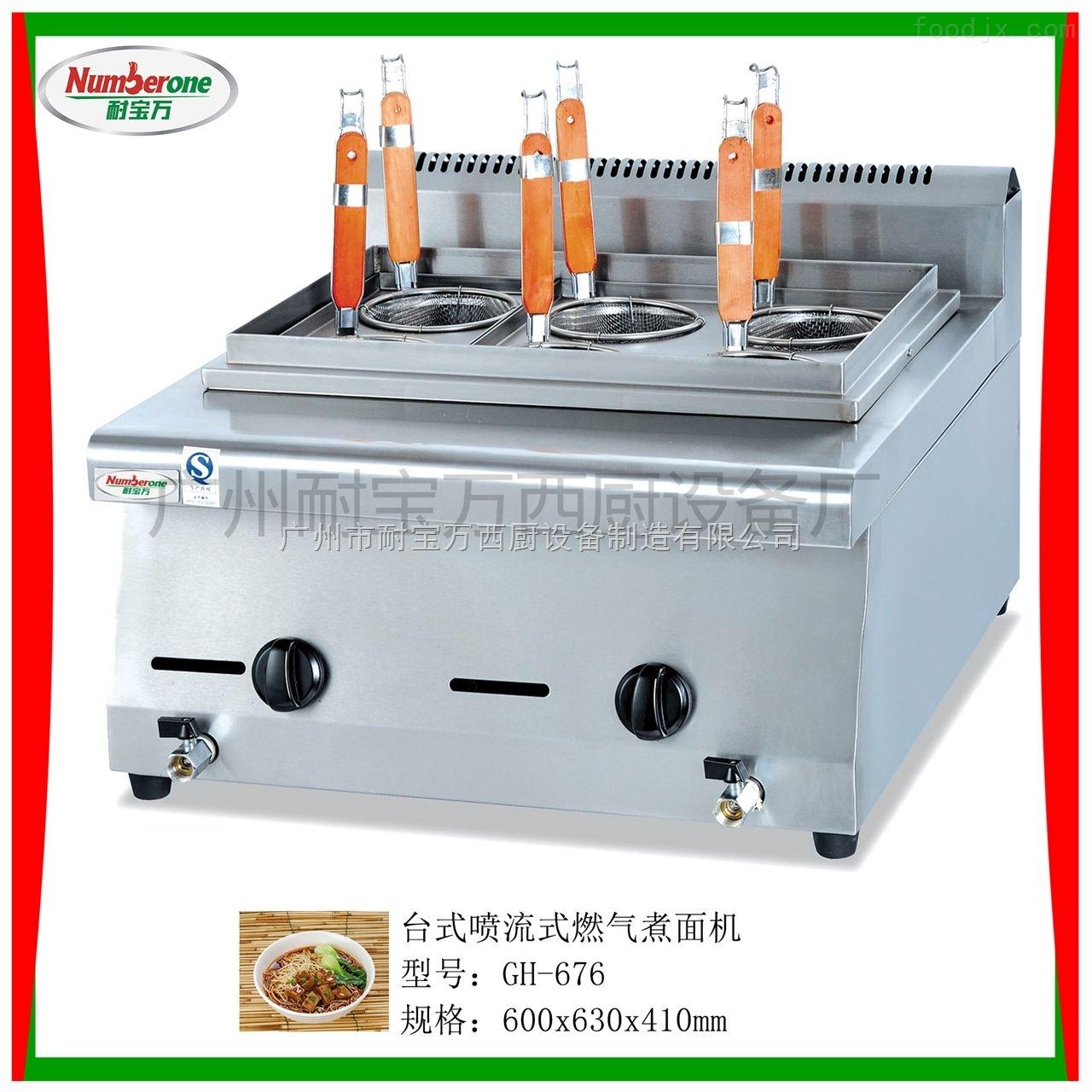 台式六头燃气煮面机