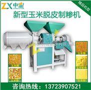 供应玉米深加工 玉米粉加工机械设备 玉米磨面机
