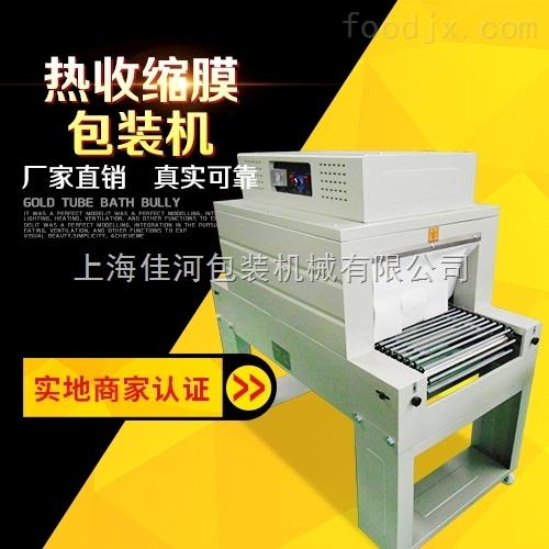 厂家   生产  各种型号POF PE  塑封包装机    纸盒  纸箱  瓶子收缩机