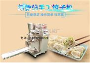 北京仿手工餃子機