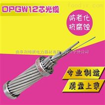 OPGW光缆48芯光缆国标光纤