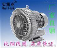 贝雷克高压漩涡风机旋涡式气泵离心风机高压鼓风机微孔曝气增氧机增氧泵西门子同款