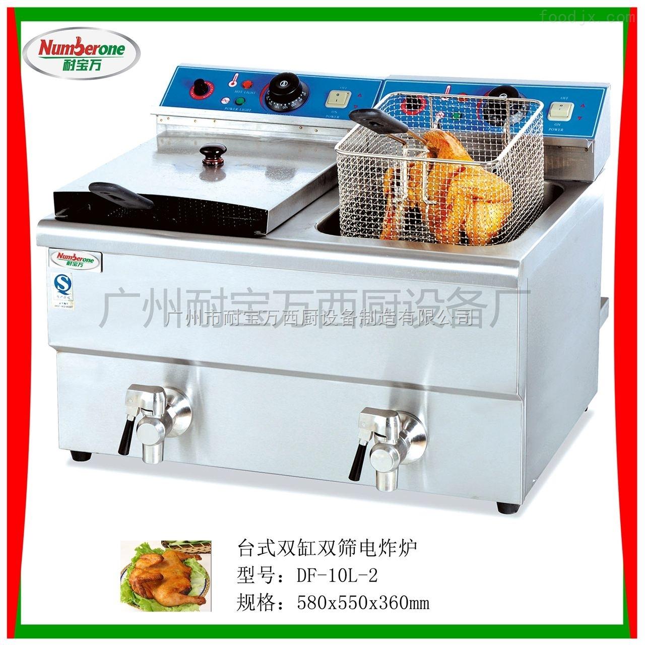 广州双缸双筛电炸炉